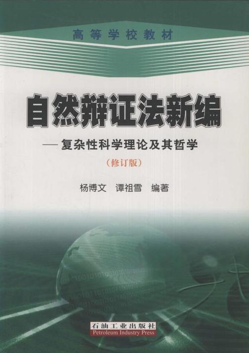 自然辩证法新编: 复杂性科学理论及其哲学