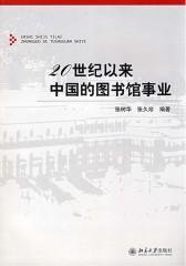 20世纪以来中国的图书馆事业(仅适用PC阅读)