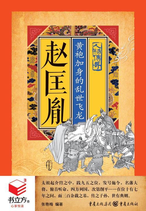 赵匡胤:黄袍加身的乱世飞龙