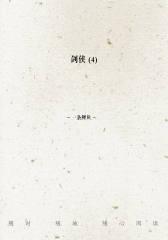 剑侠(4)