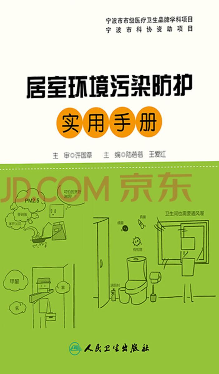 居室环境污染防护实用手册