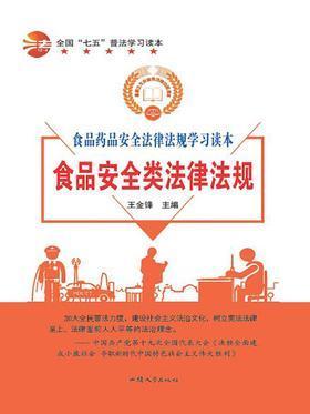 食品安全类法律法规