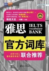 雅思官方词库(超值版)(雅思官方系列)