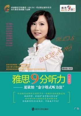 """雅思9分听力——夏欣怡""""金字塔式听力法"""""""