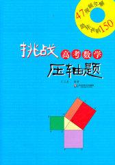挑战高考数学压轴题(试读本)