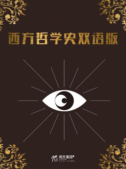 西方哲学史-双语版套装(全2册)