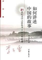如何讲述中国的故事