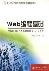 Web编程基础(仅适用PC阅读)