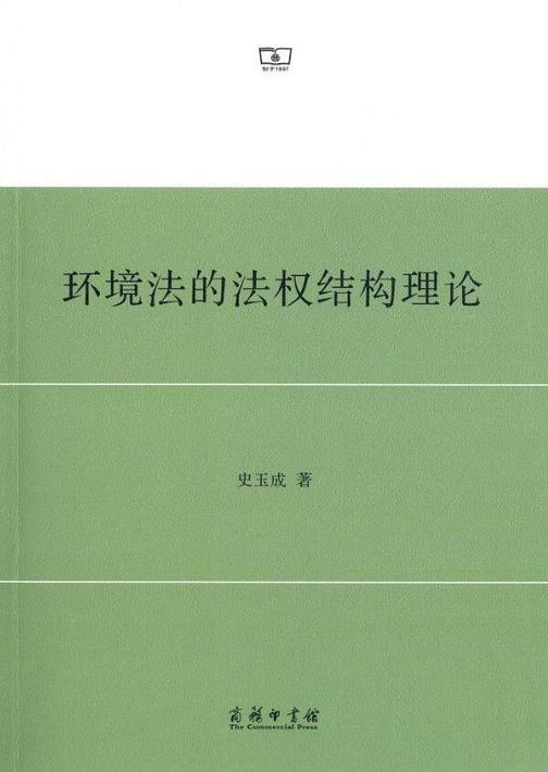 环境法的法权结构理论