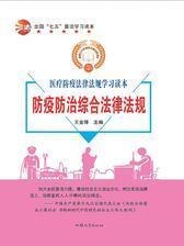 防疫防治综合法律法规