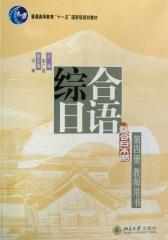 《综合日语》第四册教师用书