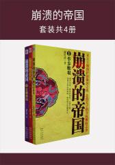 崩溃的帝国(套装共3册)