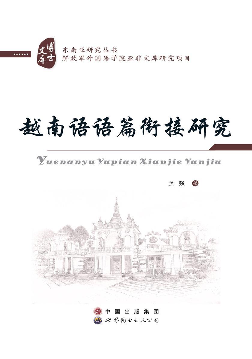 越南语语篇衔接研究(仅适用PC阅读)