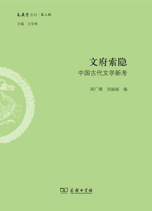 文府索隐:中国古代文学新考