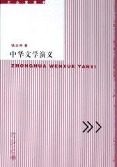 中华文学演义(上下)