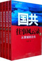 国共往事风云录(全四册)