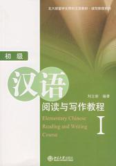 初级汉语阅读与写作教程I(仅适用PC阅读)