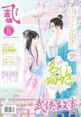 飞言情2016年3月下半月刊(电子杂志)
