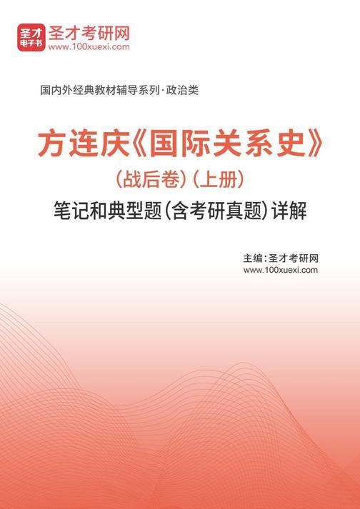 方连庆《国际关系史》(战后卷)(上册)笔记和典型题(含考研真题)详解