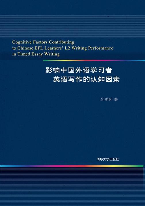 影响中国外语学习者英语写作的认知因素