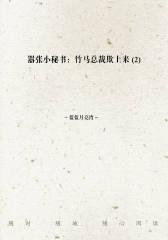 嚣张小秘书:竹马总裁欺上来(2)