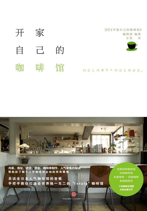 开家自己的咖啡馆(仅适用PC阅读)