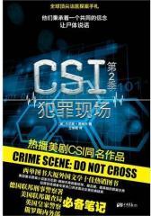 CSI犯罪现场(第2季)(试读本)