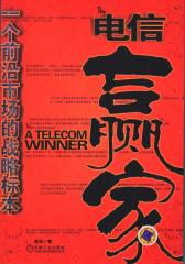 电信赢家(仅适用PC阅读)