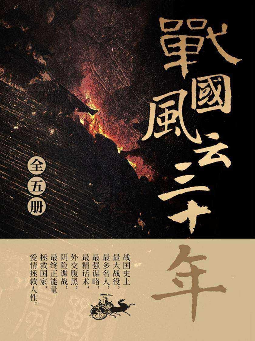 战国风云三十年(全五册)