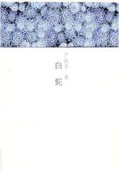 严歌苓作品集:白蛇
