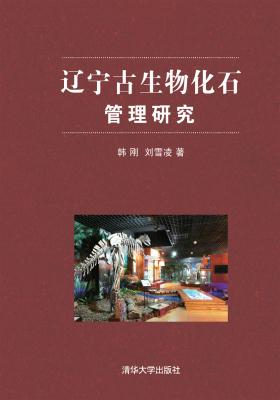 辽宁古生物化石管理研究(仅适用PC阅读)