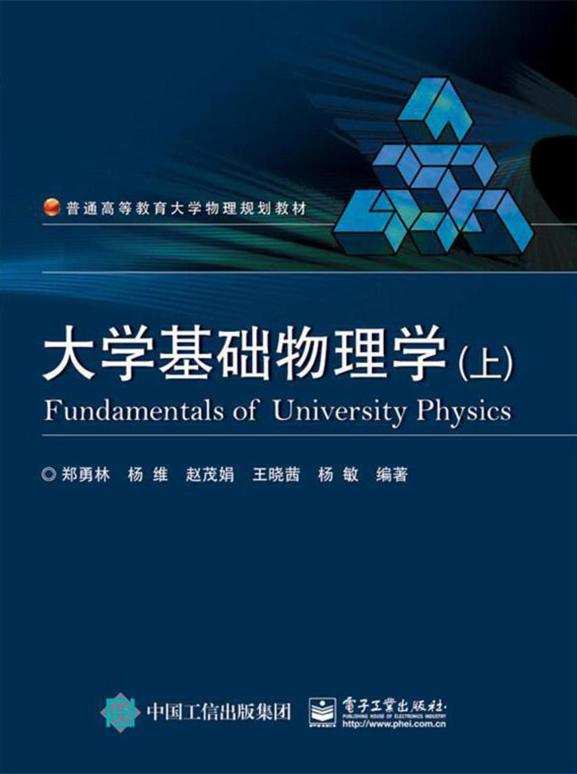 大学基础物理学(上)
