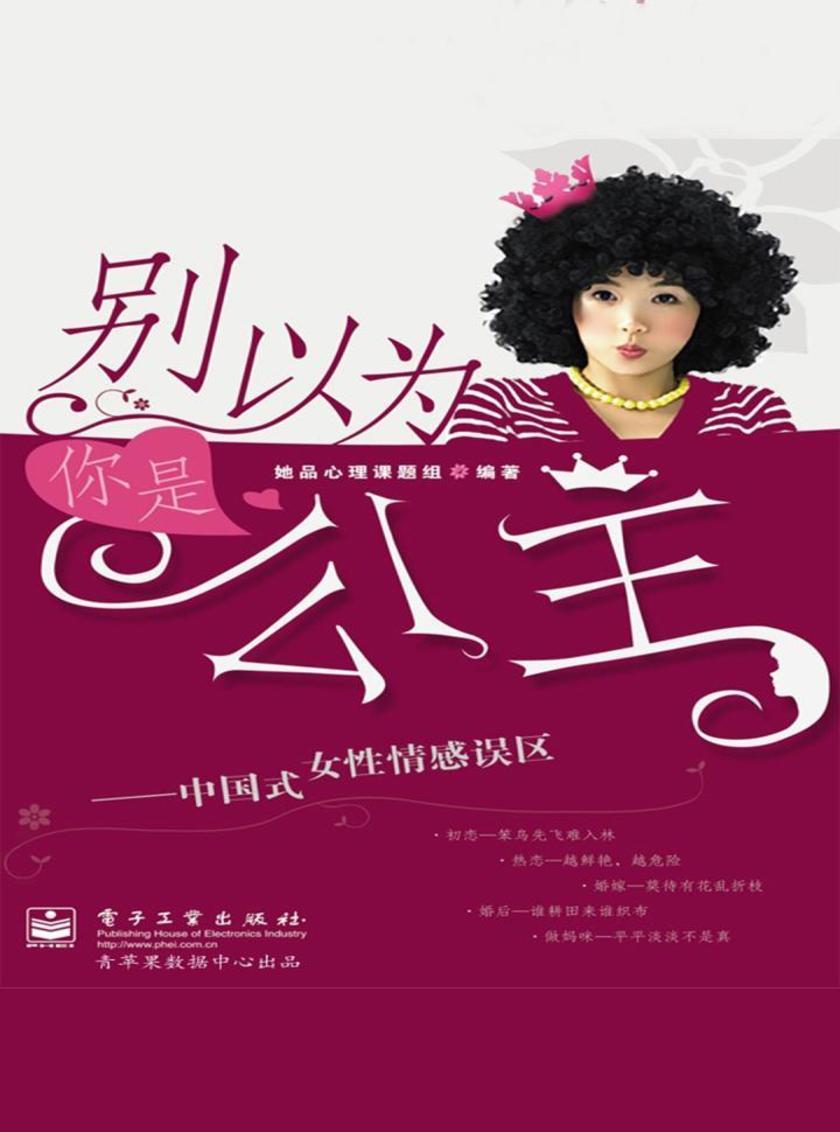 别以为你是公主:中国式女性情感误区