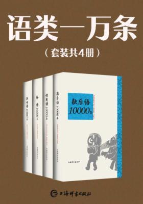 语类一万条(套装共4册)