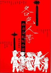 各色人等:孙方友精短小说