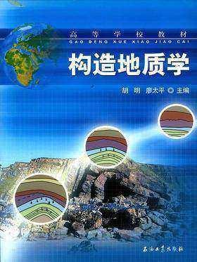 构造地质学