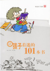 让孩子着迷的101本书(试读本)
