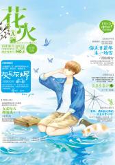 《花火》2016年3月上半月刊(电子杂志)