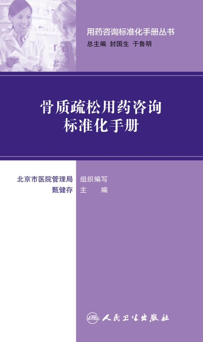 用药咨询标准化手册丛书--骨质疏松用药咨询标准化手册