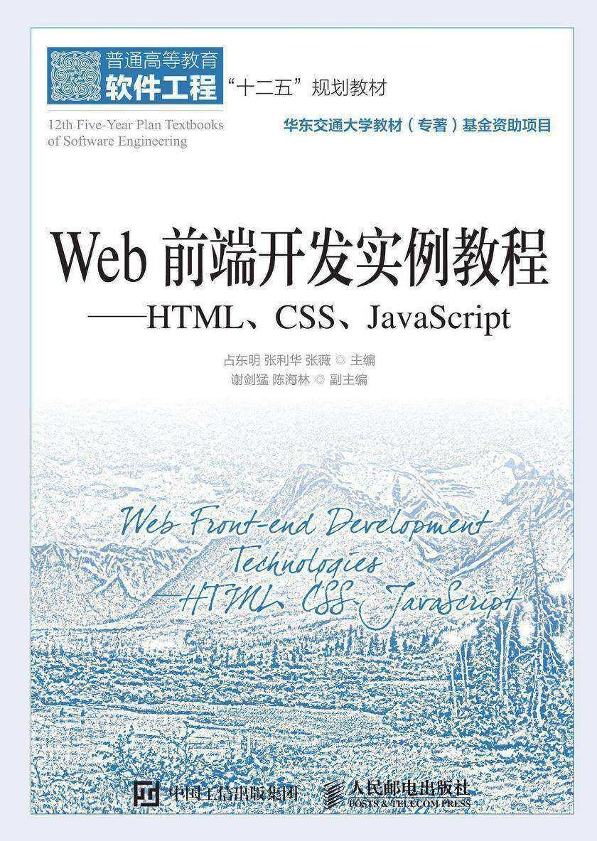 Web前端开发实例教程——HTML、CSS、JavaScript
