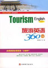 旅游英语360句(仅适用PC阅读)