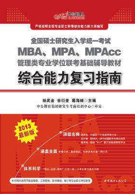 中公版2013全国硕士研究生入学统一考试-MBA、MPA、MPAcc管理类专业学位联考基础教材综合能力复习指南(仅适用PC阅读)