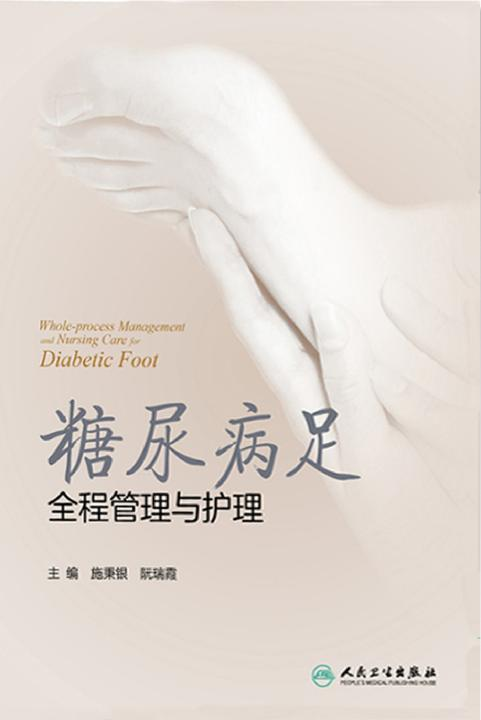 糖尿病足全程管理与护理