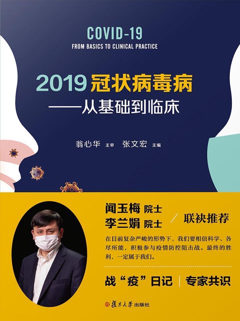 2019冠状病毒病——从基础到临床(张文宏教授主编)