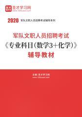 2020年军队文职人员招聘考试《专业科目(数学3+化学)》辅导教材