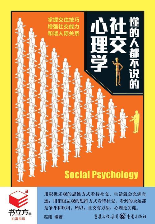 懂的人都不说的社交心理学