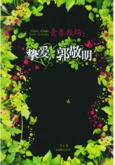 青春散场:挚爱郭敬明(试读本)