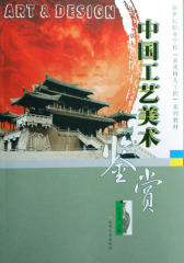 中国工艺美术鉴赏(仅适用PC阅读)