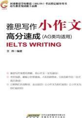 雅思写作小作文高分速成(环球雅思学校雅思(IELTS)考试指定辅导用书)