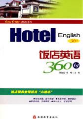 饭店英语360句(仅适用PC阅读)